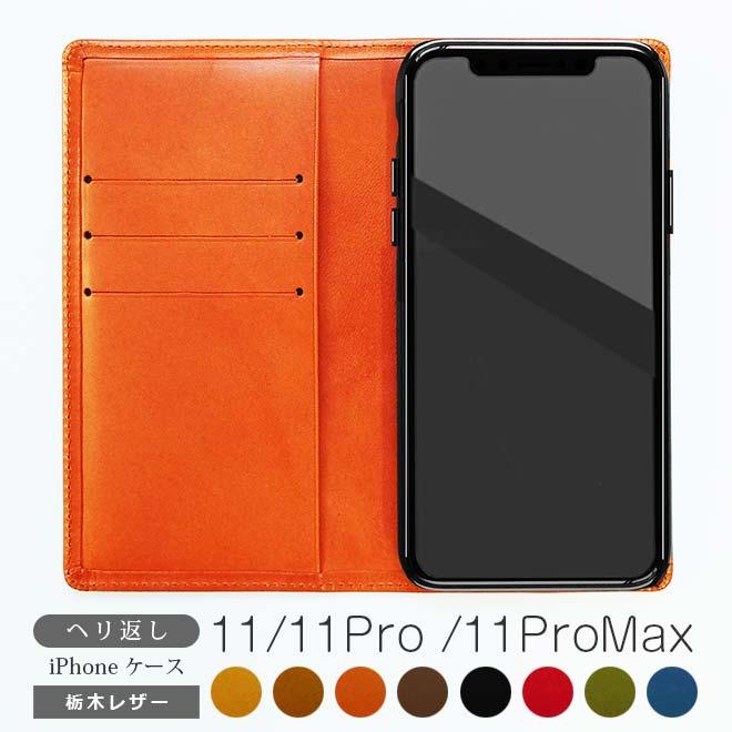 iphone11 ケース 手帳